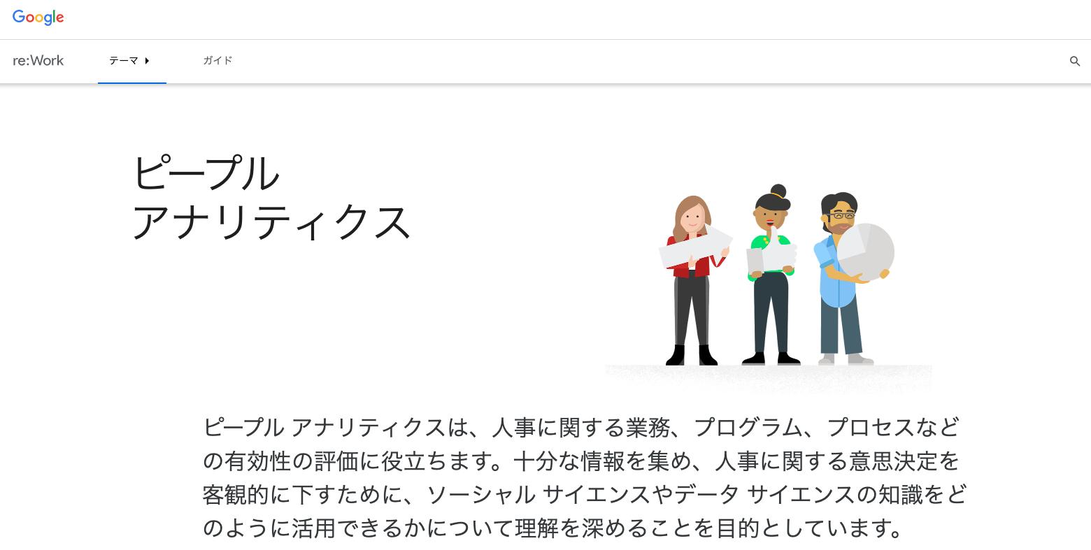 ピープルアナリティクスを勉強できるサイト_Google_re_work