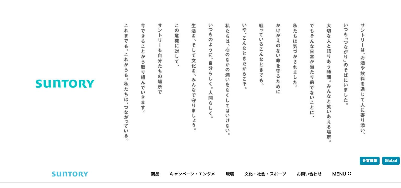 組織活性化手法・施策事例_サントリー
