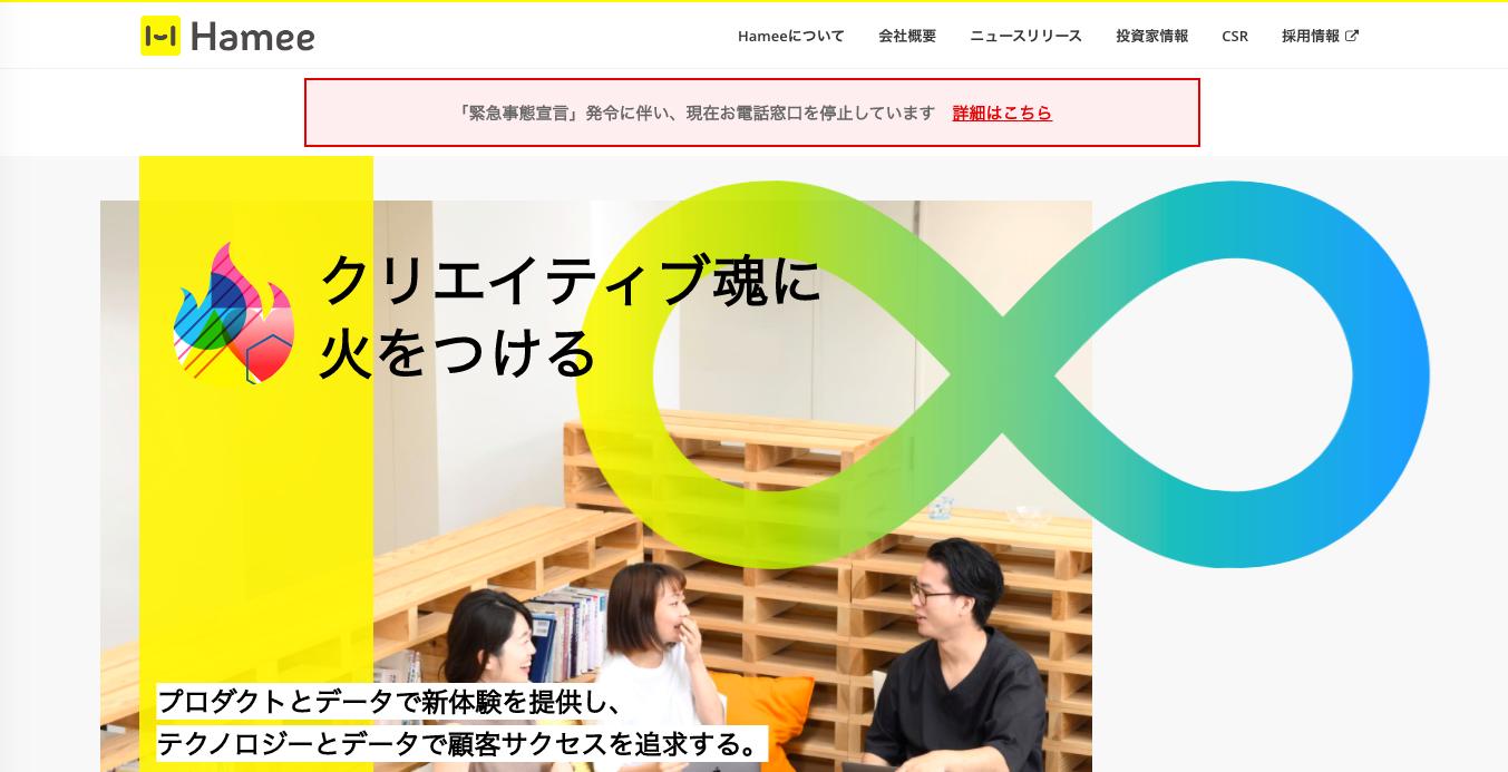 組織活性化手法・施策事例_Hamee