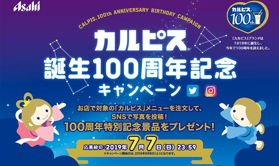 カルピス_100周年記念キャンペーン